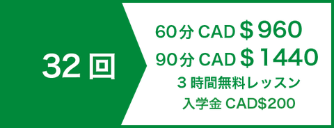 英会話 セミプライベートレッスン20回 CAD$420 | 3時間無料レッスン | 入学金CAD$200