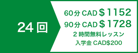 英会話プライベート(マンツーマン)レッスン16回 CAD$560   2時間無料レッスン   入学金CAD$200