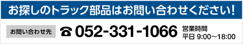 お問い合わせ先:052-331-1066(営業時間 平日 9:00〜18:00)