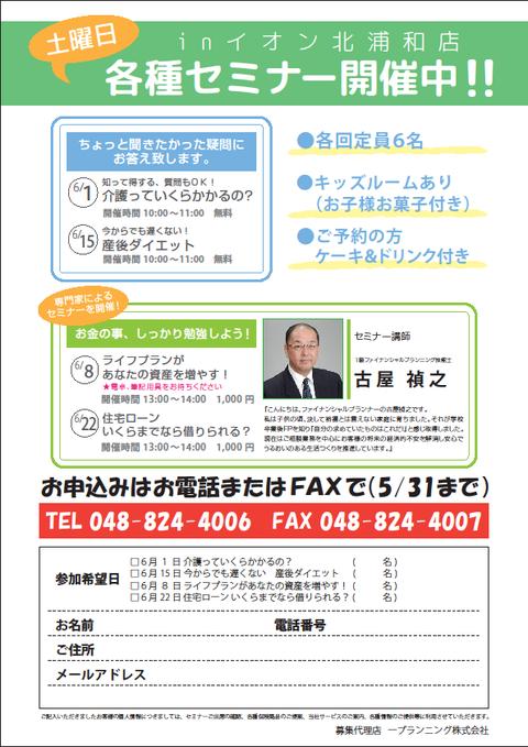 セミナー情報(介護・産後ダイエット・ライフプラン・住宅ローン・資産)