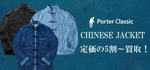 Porter Classicチャイニーズジャケットの買取詳細