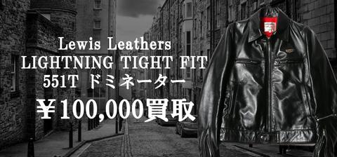 Lewis Leathers ルイスレザー ドミネーター ライダースジャケット 551T 買取