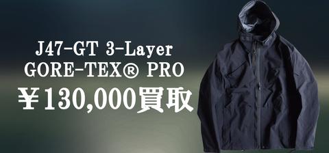 J47A-GT Interops Jacket 買取