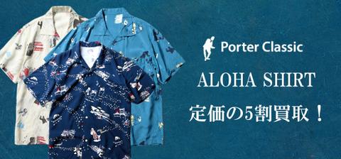 Porter Classicアロハシャツの買取詳細