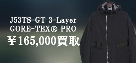 J53TS-GT買取