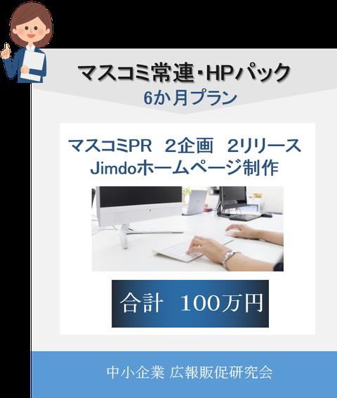 マスコミ常連・HPプラン 6か月プラン