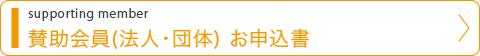 特定非営利活動法人 日本お祭り推進協会 リアルジャパン'オン・サポーティング・メンバー会員申込書 ダウンロード