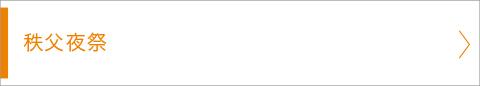 秩父夜祭, 秩父神社例大祭, 日本三大曳山, 国重要無形民俗文化財, 山車, 笠鉾, 屋台, 打ち上げ花火, 秩父鉄道 秩父駅, 御花畑駅, 神輿, 祭り, 画像, 写真