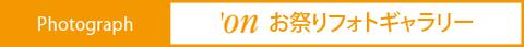 東日本大震災 復興祭, 復興祭, 神輿, 舎人公園, 龍稲深川睦, 菅原睦良友會, 福樹會, 東京涛睦