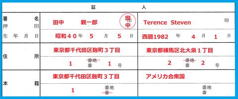 国際結婚の婚姻届の証人(日本先行)