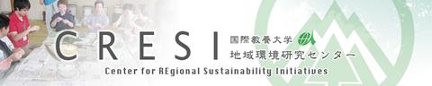 国際教養大学地域環境研究センター