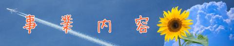 浦安荘 事業内容