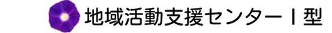 浦安荘 地域活動支援センターⅠ型