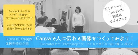2019年6月25日(火)  ウェブサイト個別相談会@JUSO Coworking
