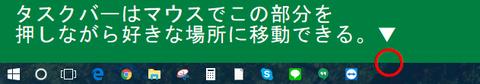 上の画面は、Windows 10 の場合だが、移動法は同じである。