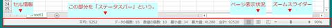 ステータスバーには、いろいろな情報が表示されている。