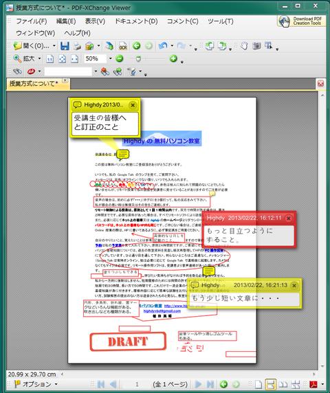 Tracker Software の PDF-Viwer による書き込みの例 かなり多彩な書き込み機能をもつ