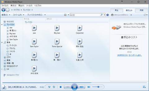 Windows Media Player の標準的な画面