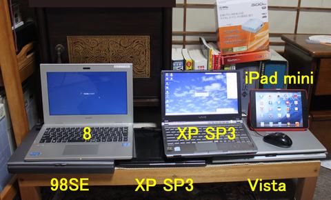 画面にあるだけでも5台のPCがあり、ソフトの Update(更新)も結構大変である。