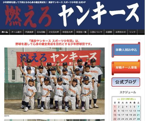 草加市少年野球 高砂ヤンキース スポーツ少年団公式HP