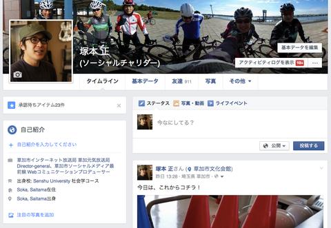 新しくなったFacebookのプロフィール欄