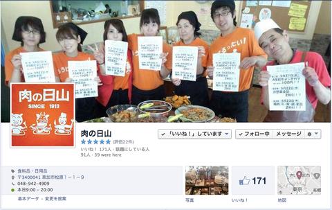惣菜・肉の日山 Facebookページ