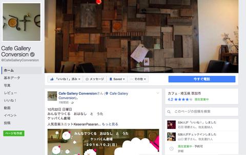 Cafe Gallery Conversion(カフェギャラリー コンバーション) ホットケーキ 古民家カフェ