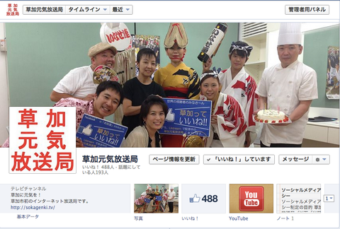 草加元気放送局Facebookページ