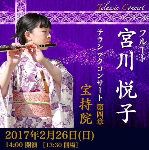 フルートだけでなく篠笛による演奏も聞けるソロコンサート!