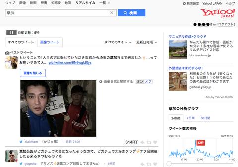 Yahoo! リアルタイム検索 草加