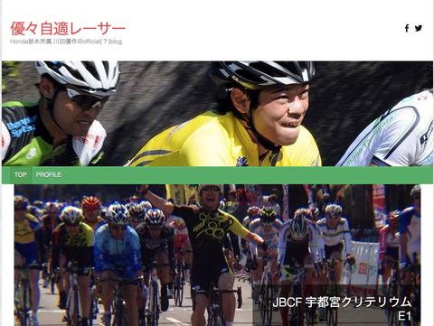 サイクルロードレーサー 川田優作様