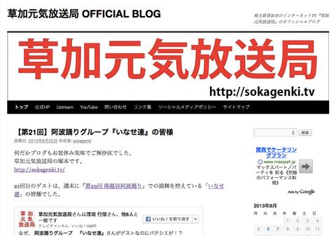 草加元気放送局ブログ(WordPress)