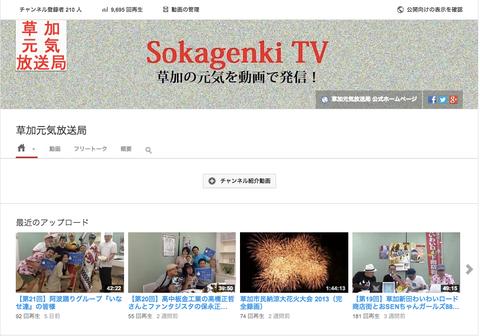 草加元気放送局 YouTube