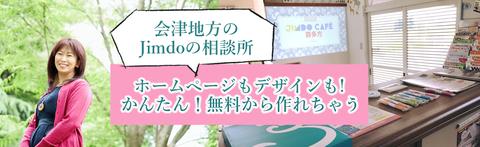 会津・喜多方でJimdoホームページのご相談ならJimdoCafe喜多方へ