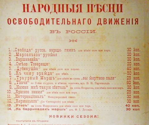 Песни русской революции 1905 года, старинные ноты, фрагмент обложки, фото