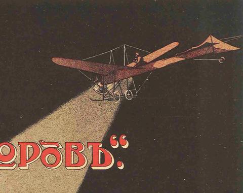 Аэроплан над морем, нотная обложка (1915)