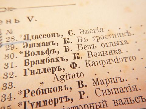 Фрагмент списка выпускаемых пьес