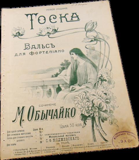 Тоска, вальс, М. Обычайко, старинные ноты, обложка, фото