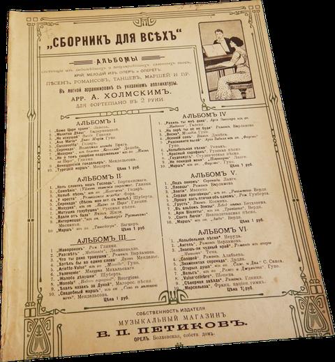 Ехал казак за Дунай, лёгкое переложение для фортепиано (фото)