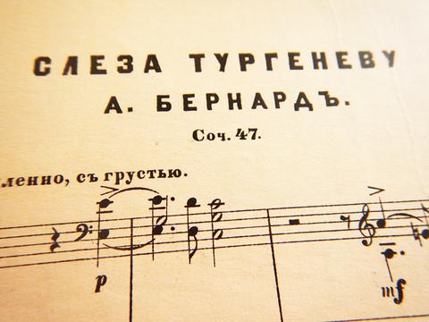 Слеза Тургеневу, А. Бернард, соч. 43, старинные ноты