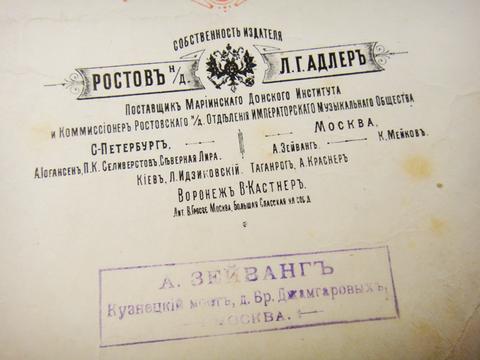 Ростов-на-Дону, издатель Леонтий Адлер