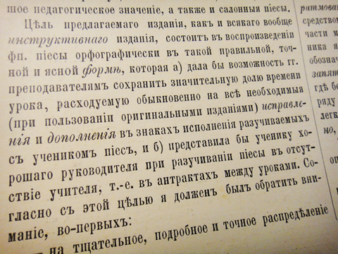 Инструктивное предисловие Александра Буховцева, фото
