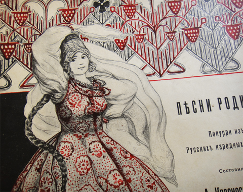 Русская красавица (художник Н. Живаго), старинные ноты, фрагмент обложки, рисунок