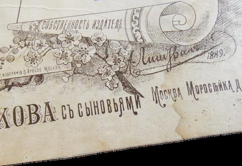 Подпись художника (Лиштван), 1889 год