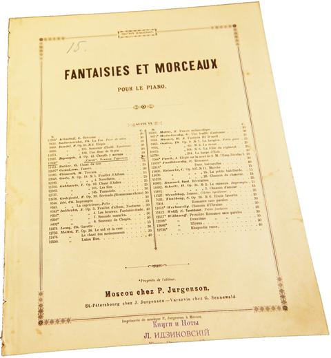 Слеза Тургеневу, Бернард, старинные ноты, обложка. фото