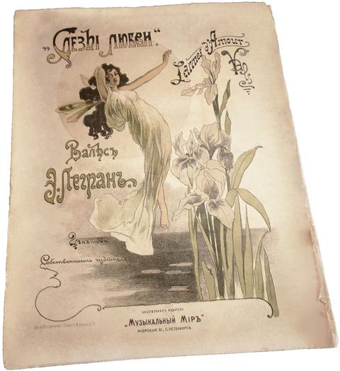 Слёзы любви, вальс, Э. Легран, нотная обложка, фото