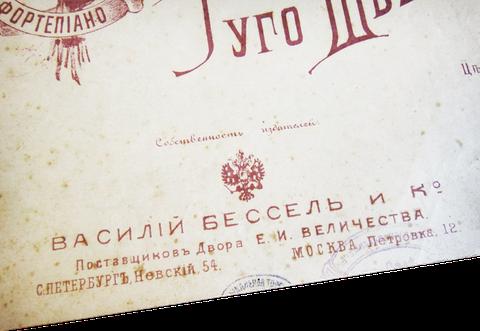 Нотные издатели Василий Бессель и Компания, Санкт-Петербург