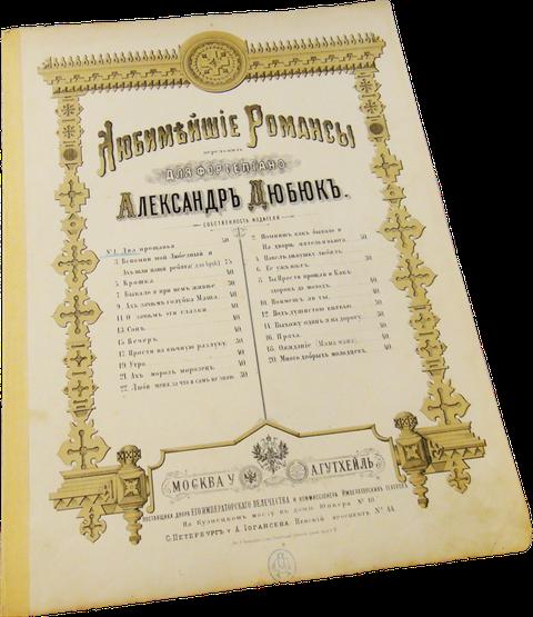 Два прощанья, транскрипция, А. Дюбюк, нотная обложка, фото