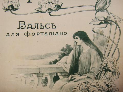 Грустная девушка у моря, старинные ноты, обложка, фото