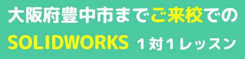 SolidWorksコースを詳しく